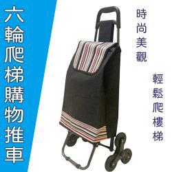 6輪爬梯購物車(摺疊推車/買菜車/折疊購物拉桿手推車/菜籃車/手推車/行李車)