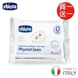 任-(買一送一)chicco-超柔潤濕巾(護鼻專用)16抽