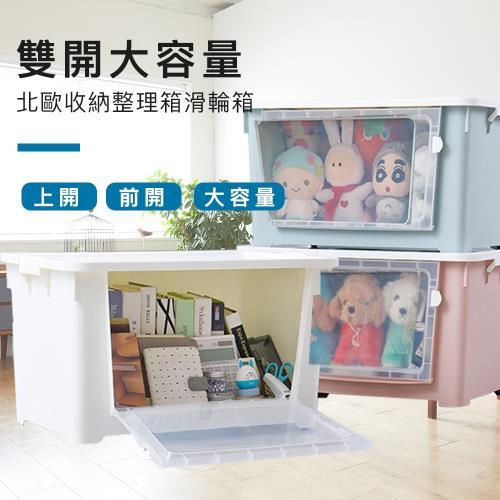 【新春限定】雙開大容量北歐收納整理箱滑輪箱_三入組/