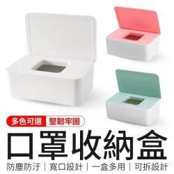 御皇居  口罩收納盒(衛生紙盒 桌面收納 )