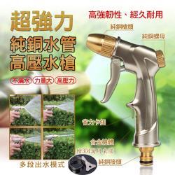 超強力純銅水管高壓水槍