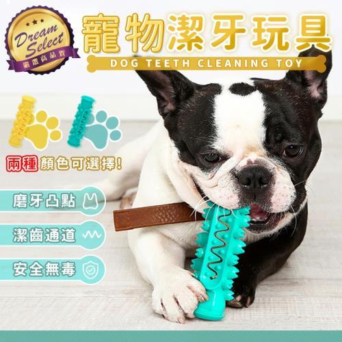 捕夢網-寵物潔牙神器-藏食玩具