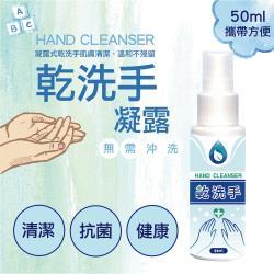 現貨【JNL】乾洗手凝露50ml(2入組) -MIT台灣製造-