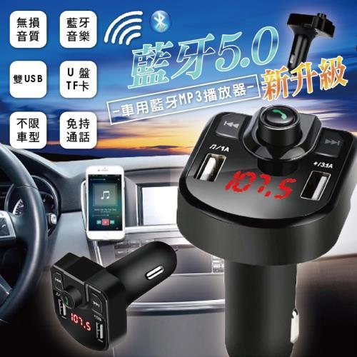 M9黑美藍芽版車用MP3/USB車充/USB隨身碟/SD卡/