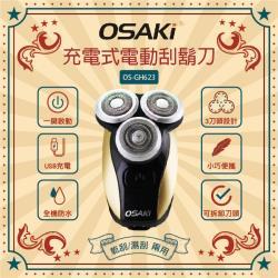 OSAKI充電式三刀頭電動刮鬍刀(OS-GH623)-附旅行收納盒