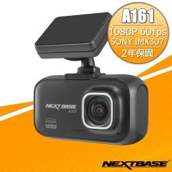 NEXTBASE A161 高畫質1080P SONY感光元件行車記錄器