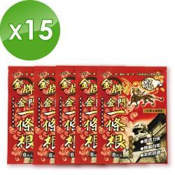 【龍金牌】金門一條根超大精油貼布-15包(超大尺寸15X11cm)