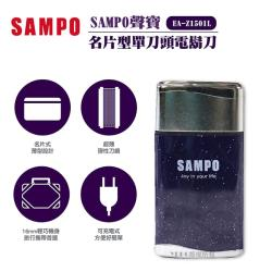 SAMPO 聲寶 名片型電動刮鬍刀 EA-Z1501L