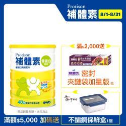 補體素 優蛋白(香草) (750公克/罐)