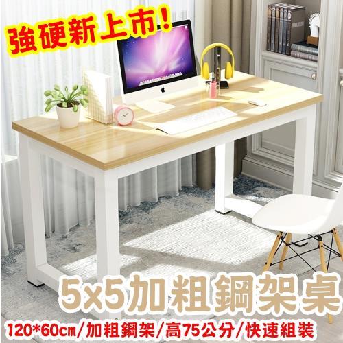 HC【120*60大角鋼辦公桌】(快速組裝/加粗腳柱/穩固不搖/加厚板材)電腦桌/辦公桌/書桌/桌子/兒童桌/工作桌