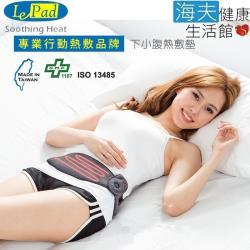 樂沛醫療用熱敷墊 (未滅菌) 海夫健康生活館 LePad USB 下小腹 熱敷墊(LD-55U)