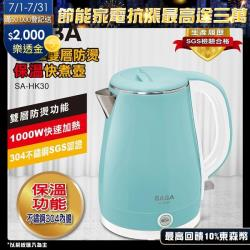SABA 1.7L 雙層防燙保溫快煮壺 SA-HK30