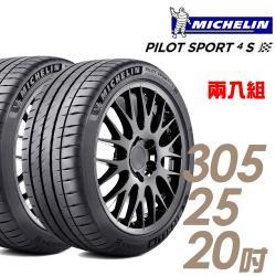 米其林 PILOT SPORT 4S PS4S 高性能運動輪胎_二入組_305/25/20(車麗屋)