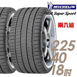 米其林 Pilot Super Sport PSS 運動性能輪胎_二入組_225/40/18(車麗屋)