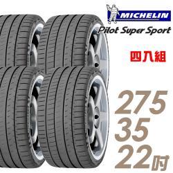 米其林 Pilot Super Sport PSS 運動性能輪胎_四入組_275/35/22(車麗屋)