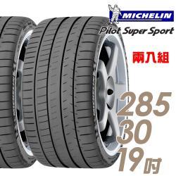 米其林 Pilot Super Sport PSS 運動性能輪胎_二入組_285/30/19(車麗屋)