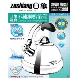 日象ZONK-06-25S經典不鏽鋼鳴笛壺(2.5L)