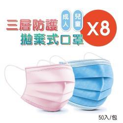 (現貨)400片非醫療三層防護成人/兒童口罩(50片X8包)