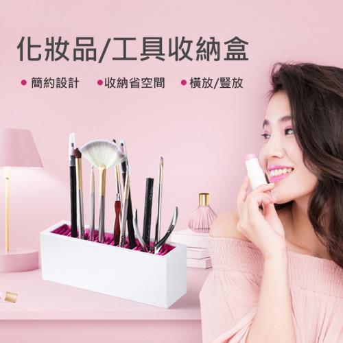化妝品/工具收納盒 筆刷矽膠收納架 彩妝收納盒 口紅/畫筆/牙刷 桌面收納整理