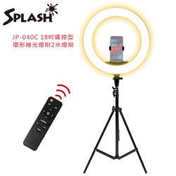 Splash 18吋遙控型環形補光燈組合 JP-040C(2入/組)含燈架