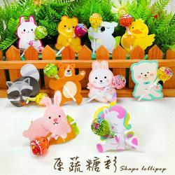 【原蔬糖彩】卡通可愛動物造型棒棒糖