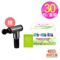 美日順BC30芽孢性乳酸菌酵素(30包/盒裝)贈 米塔深層肌肉筋膜槍