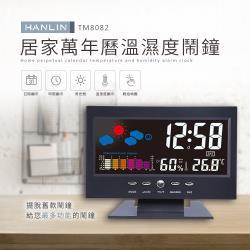 HANLIN-TM8082  居家萬年曆溫濕度鬧鐘