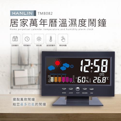 HANLIN-TM8082