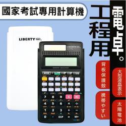利百代 LB-217CA 國家考試專用計算機 1入