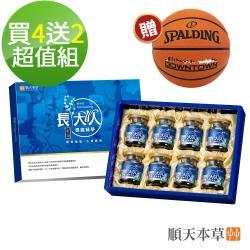 【順天本草】長大人精華飲買四送二-男方超值組(8入/盒x6+送金智慧王30顆)
