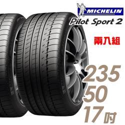 米其林 PILOT SPORT 2 PS2 運動性能輪胎_二入組_235/50/17(車麗屋)