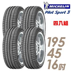米其林 PILOT SPORT 3 PS3 運動性能輪胎_四入組_195/45/16(車麗屋)