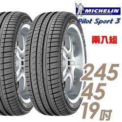 米其林 PILOT SPORT 3 PS3 運動性能輪胎_二入組_245/45/19(車麗屋)