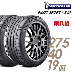 米其林 PILOT SPORT 4S PS4S 高性能運動輪胎_二入組_275/40/19(車麗屋)