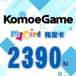 MyCard-KOMOE指定卡2390點