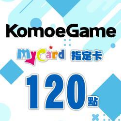 MyCard-KOMOE指定卡120點