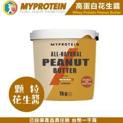 [美顏力] 英國 MYPROTEIN  無添加花生醬 - 顆粒(1kg/罐) 官方代理經銷