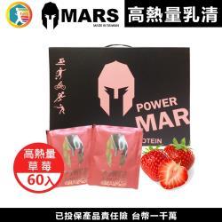 【美顏力】Mars戰神 能量 高熱量 乳清蛋白 草莓