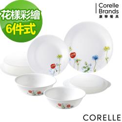 【美國康寧 CORELLE】康寧花漾彩繪6件式餐盤組(F03)