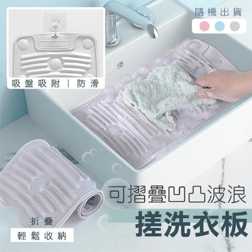 可折疊凹凸波浪搓洗衣板(超值2入)
