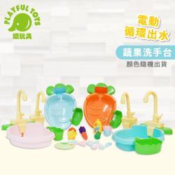 Playful Toys 頑玩具 蔬果洗手台 6061 (扮家家酒 廚房玩具 循環出水 兒童洗碗機 仿真電動水槽)