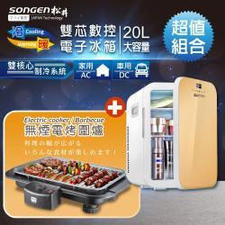 【SONGEN松井】雙核制冷數控電子行動冰箱/冷藏箱/保溫箱+烤肉爐(超值組合)KR-150HS+CLT-20L-EG