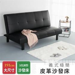 IDEA  加大尺寸款黑曜極簡皮革沙發床