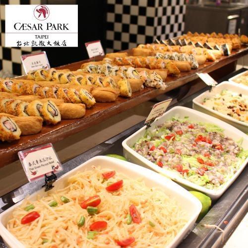 台北凱撒大飯店【Checkers】平假日下午餐吃到飽MO/