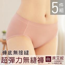 席艾妮 SHIANEY 台灣製 一體成型 超彈力 褲底無接縫內褲 5件組