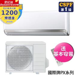 (回函送現金)Panasonic國際牌PX系列2-3坪變頻冷暖型分離式冷氣CS-PX22FA2/CU-PX22FHA2
