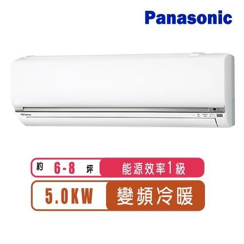 (回函送現金)Panasonic國際牌QX系列6-8坪變頻冷暖型分離式冷氣CS-QX50FA2/CU-QX50FHA2/