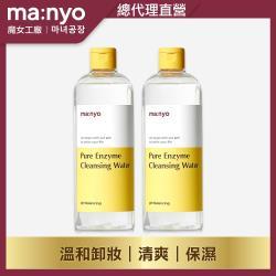 Ma:nyo 魔女工廠 零毛孔酵素保濕卸妝水 400ml 2入