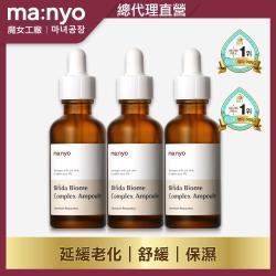 Ma:nyo 魔女工廠 BIFIDA逆齡再生安瓶修護神液50ml(2.0升級版) 3入