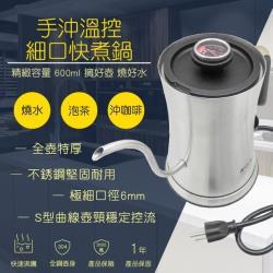 聖岡科技 DK-02BG 咖啡專用細嘴快煮壺 1入 600ml